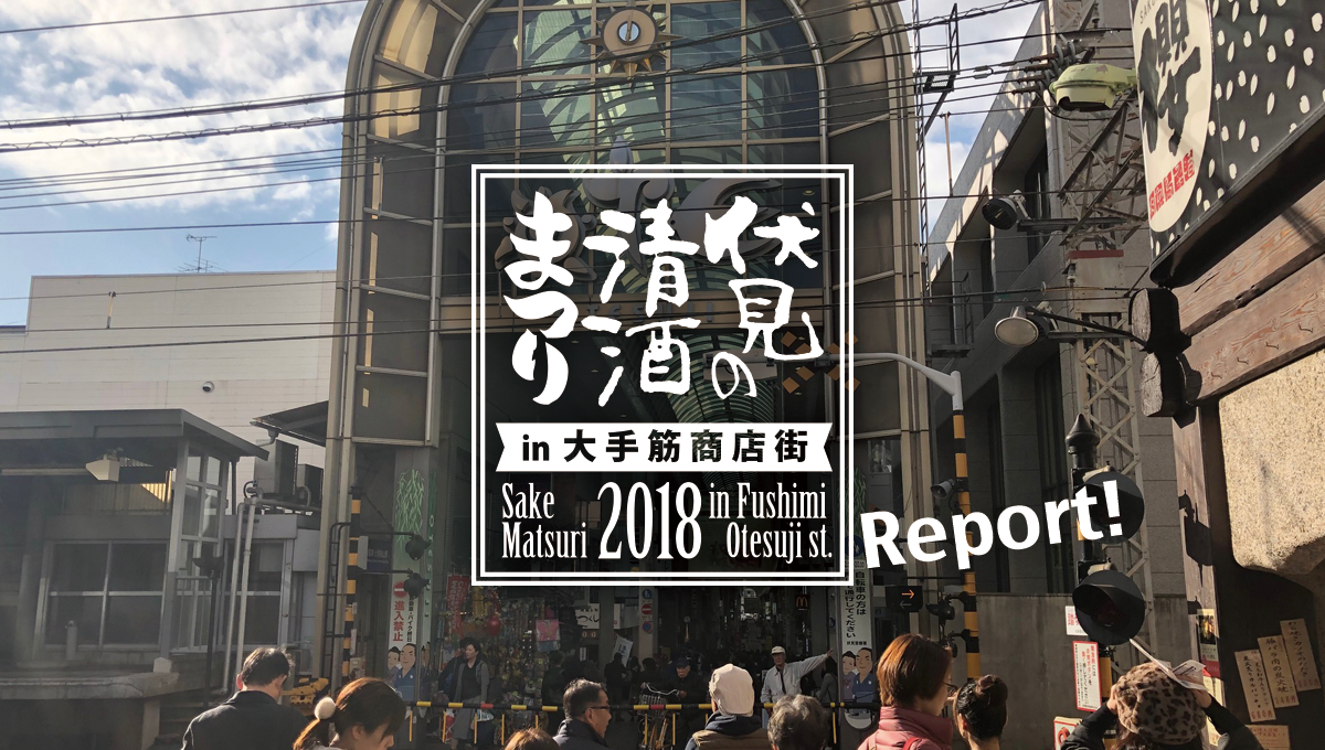 Report!「伏見の清酒まつりin大手筋商店街2018」